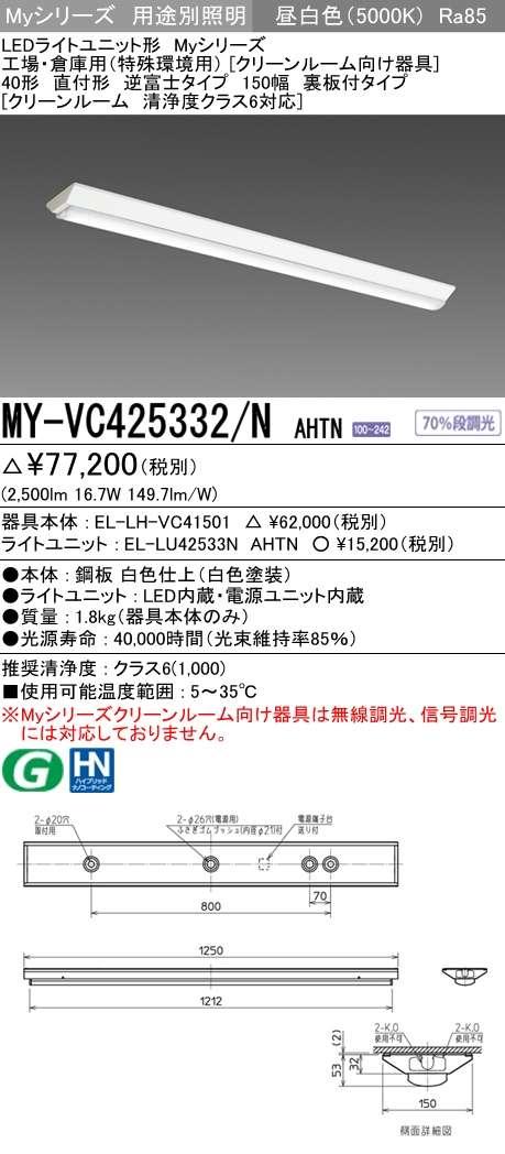 MY-VC425332 NAHTN