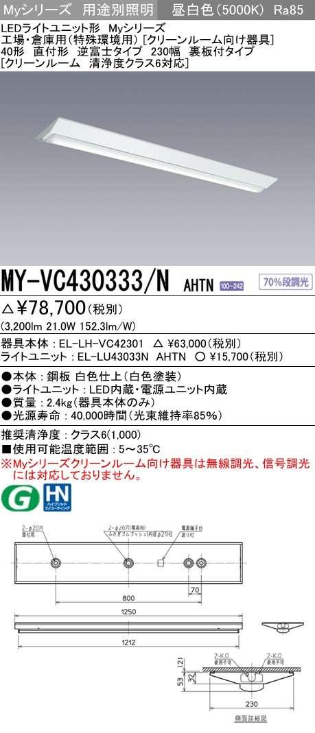 MY-VC430333 NAHTN