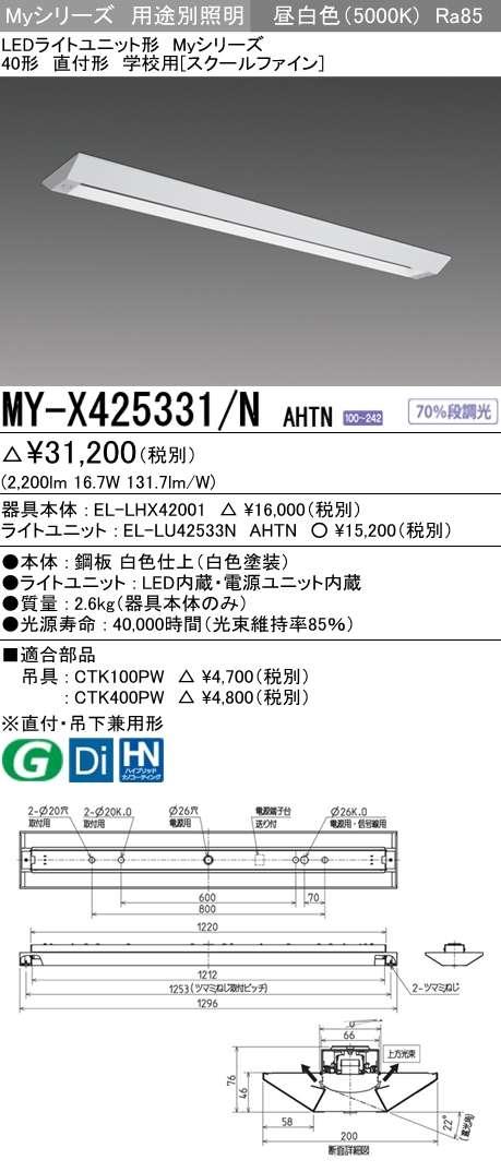 MY-X425331 NAHTN