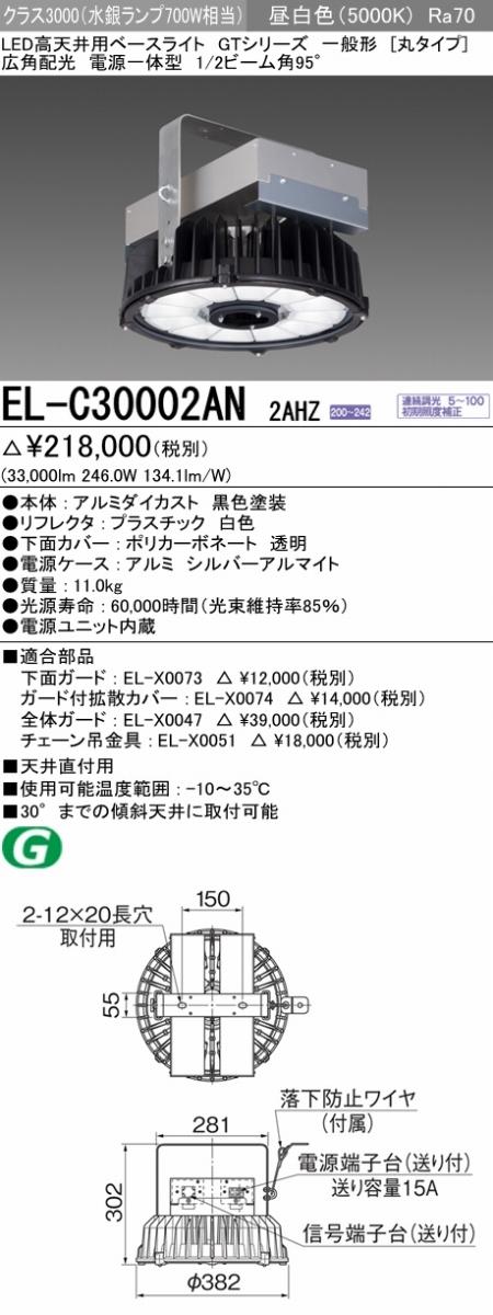 EL-C30002AN2AHZ
