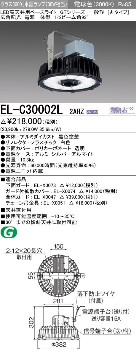 EL-C30002L2AHZ
