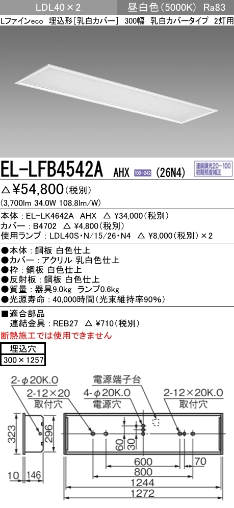 EL-LFB4542AAHX26N4