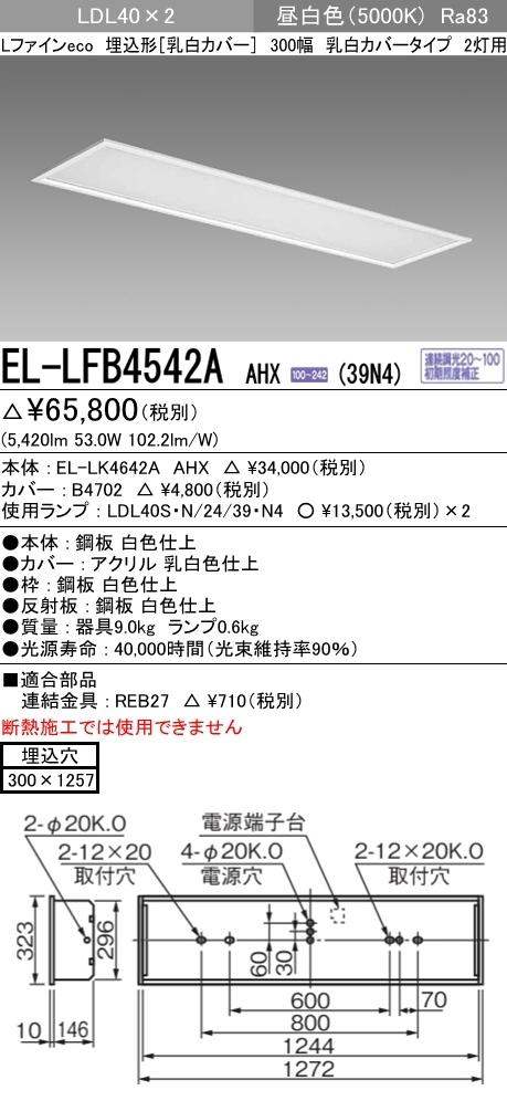 EL-LFB4542AAHX39N4
