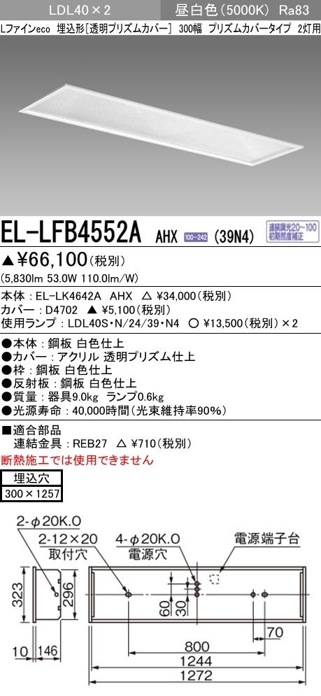 EL-LFB4552AAHX39N4