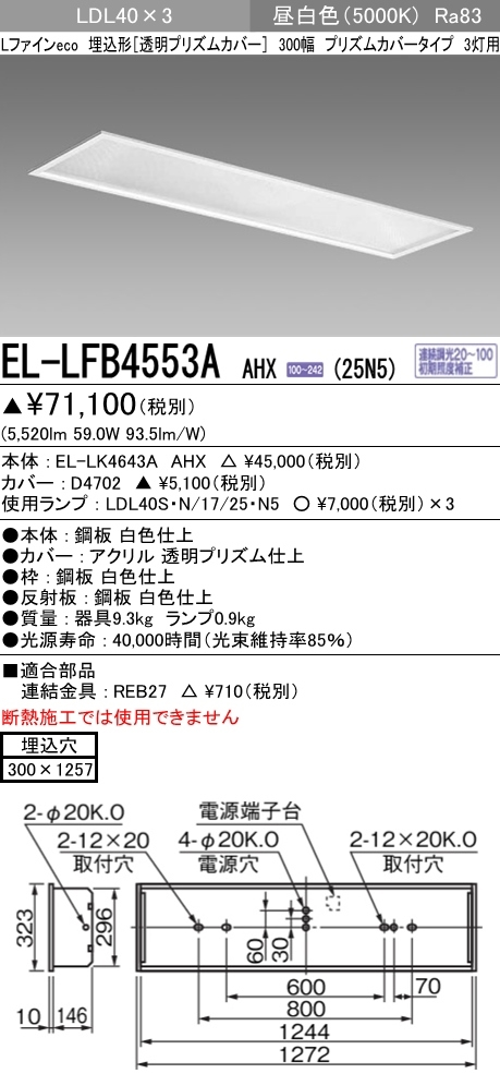EL-LFB4553AAHX25N5