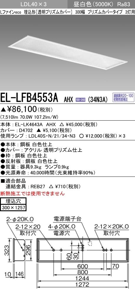 EL-LFB4553AAHX34N3A