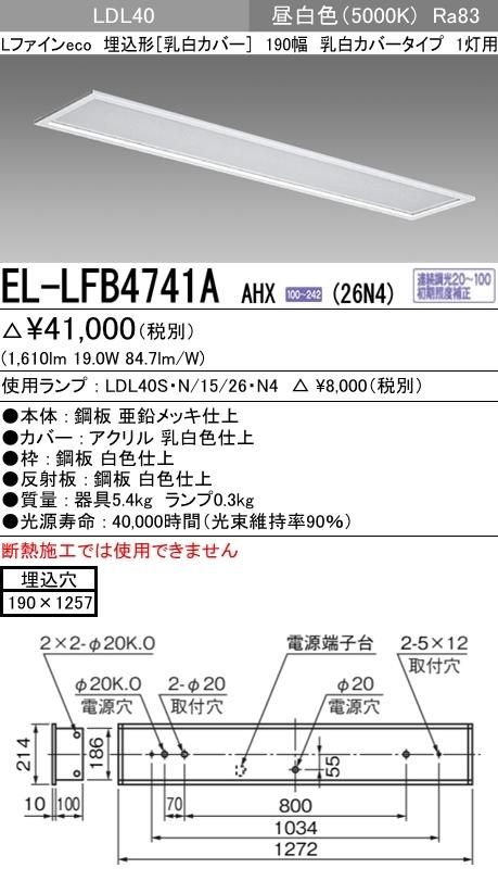 EL-LFB4741AAHX26N4