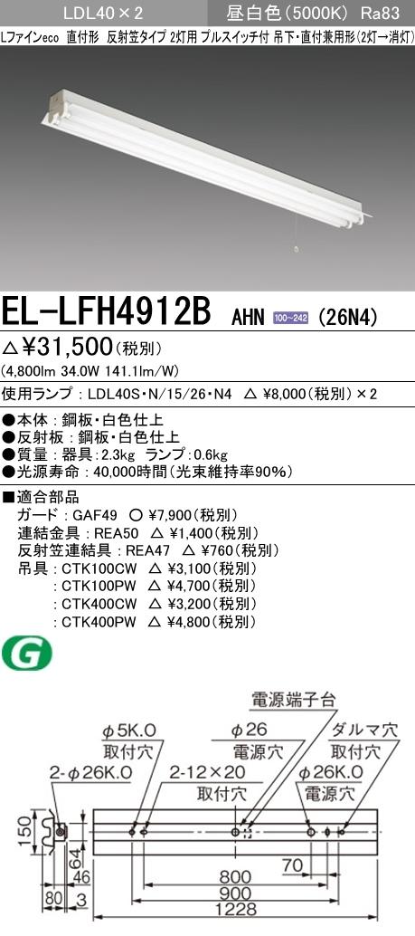 EL-LFH4912BAHN26N4