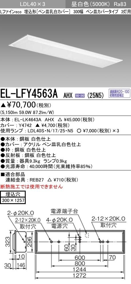 EL-LFY4563AAHX25N5