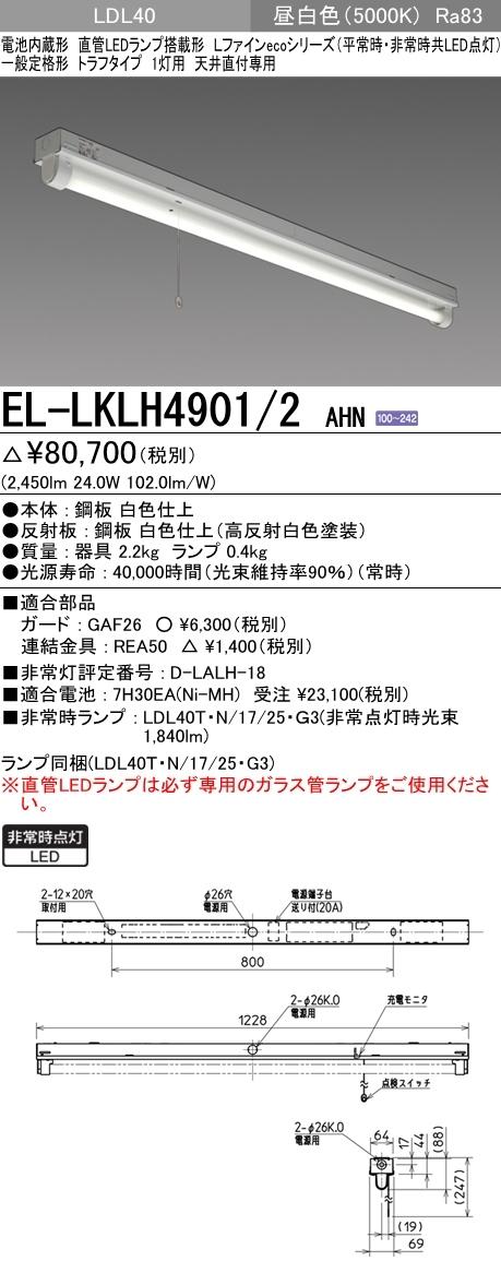 EL-LKLH4901 2AHN