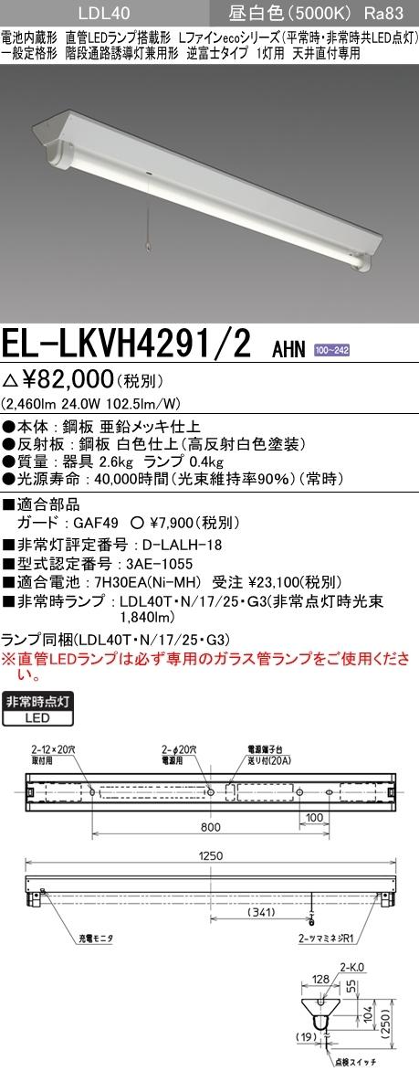 EL-LKVH4291 2AHN