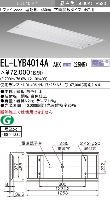 EL-LYB4014AAHX25N5