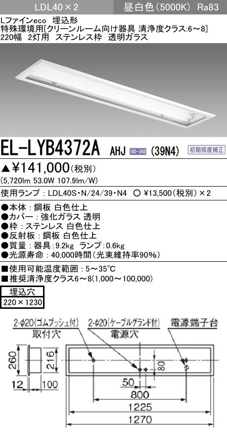 EL-LYB4372AAHJ39N4