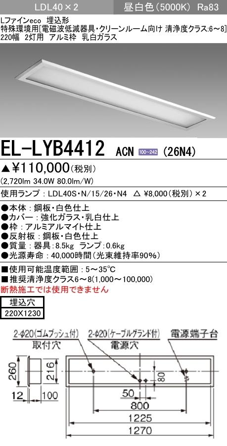 EL-LYB4412ACN26N4