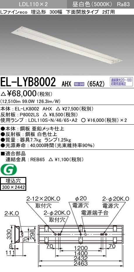 EL-LYB8002AHX65A2