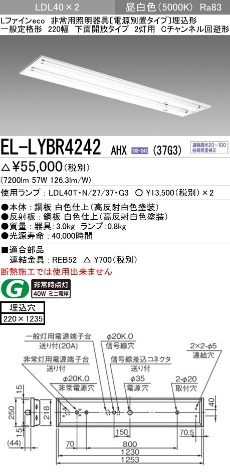 EL-LYBR4242AHX37G3