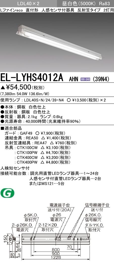 EL-LYHS4012AAHN39N4