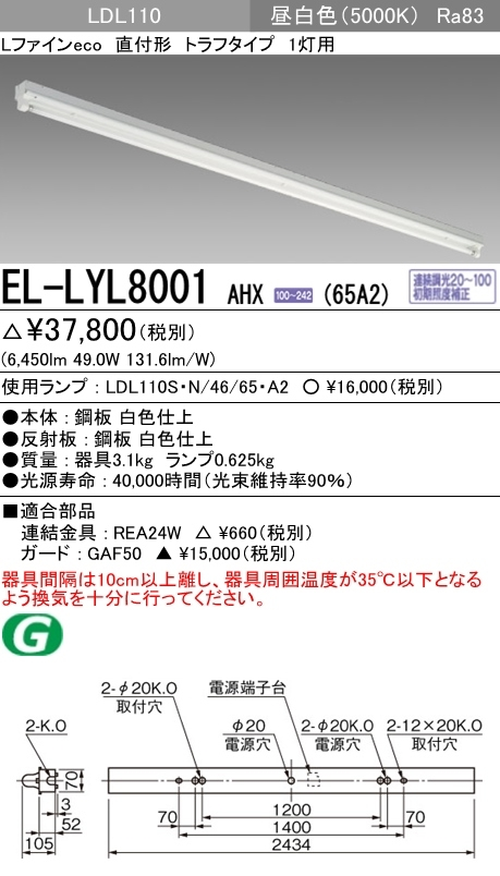 EL-LYL8001AHX65A2