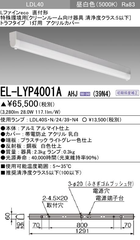 EL-LYP4001AAHJ39N4