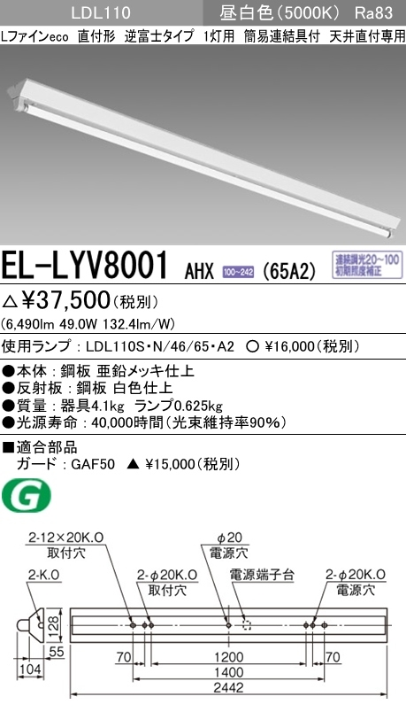 EL-LYV8001AHX65A2