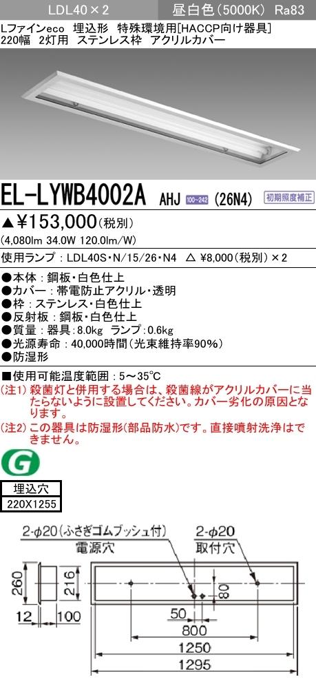 EL-LYWB4002AAHJ26N4