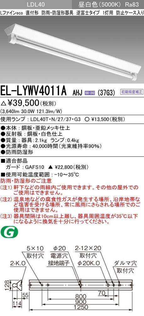 EL-LYWV4011AAHJ37G3