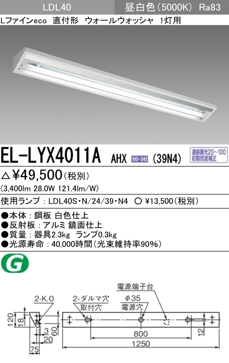 【在庫有】 EL-LYX4011AAHX39N4EL-LYX4011AAHX39N4, AutoSite:24d694d8 --- laraghhouse.com