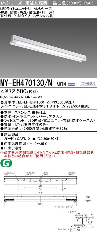 MY-EH470130 NAHTN