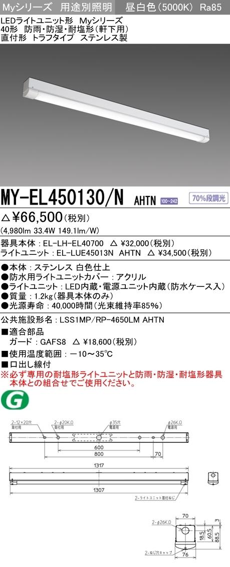 MY-EL450130 NAHTN