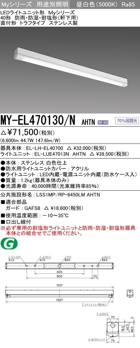 MY-EL470130 NAHTN