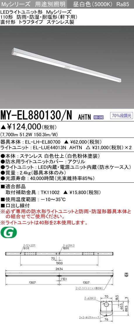 MY-EL880130 NAHTN