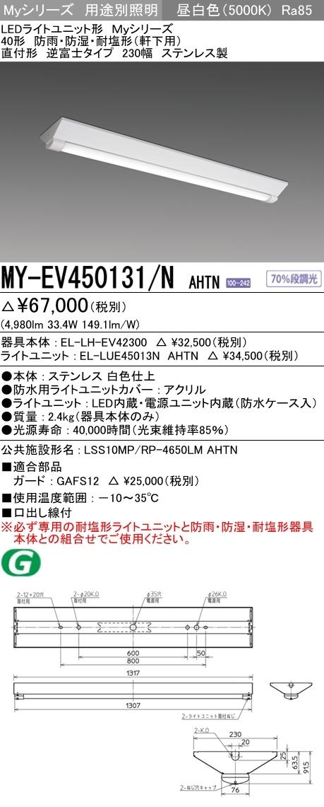 MY-EV450131 NAHTN