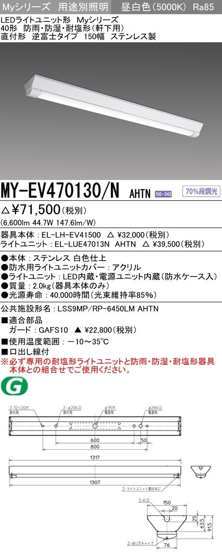 MY-EV470130 NAHTN