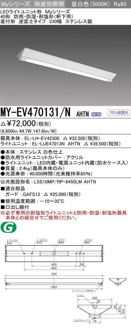 MY-EV470131 NAHTN