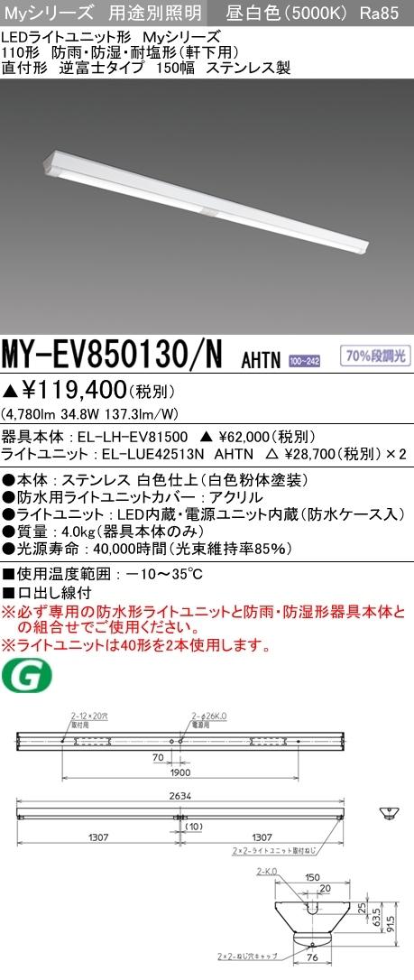 MY-EV850130 NAHTN