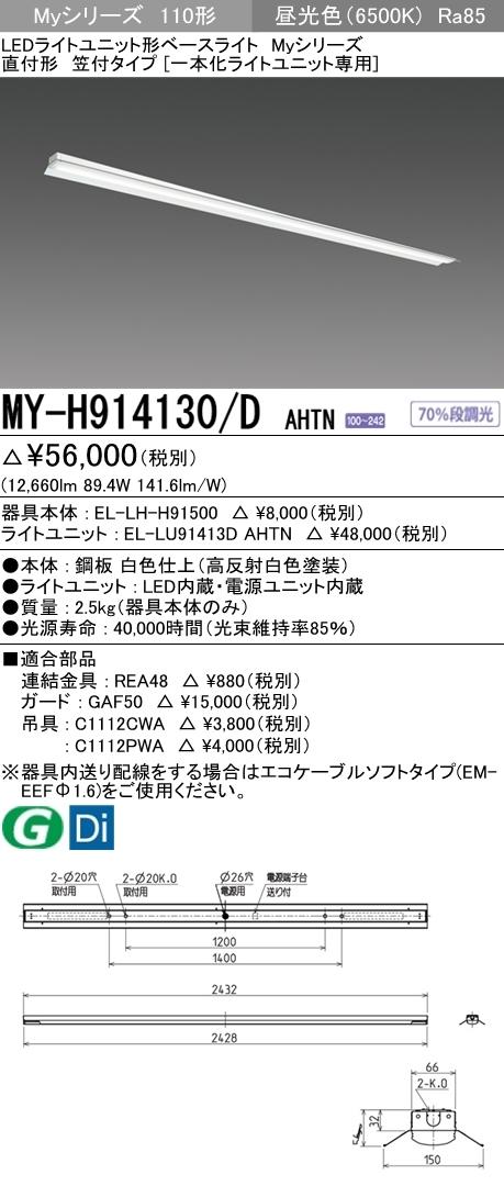 MY-H914130 DAHTN