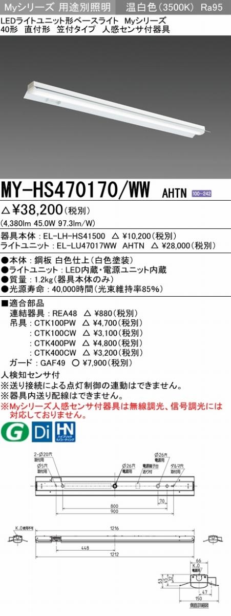 MY-HS470170 WWAHTN
