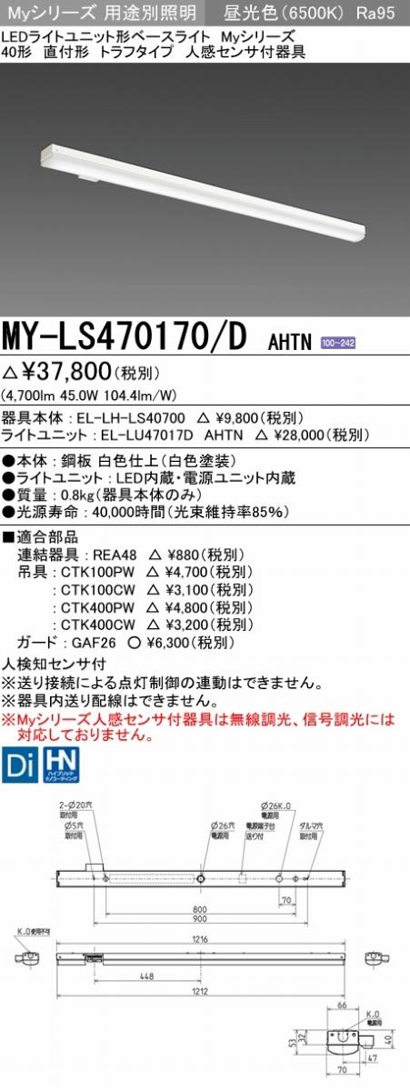 MY-LS470170 DAHTN