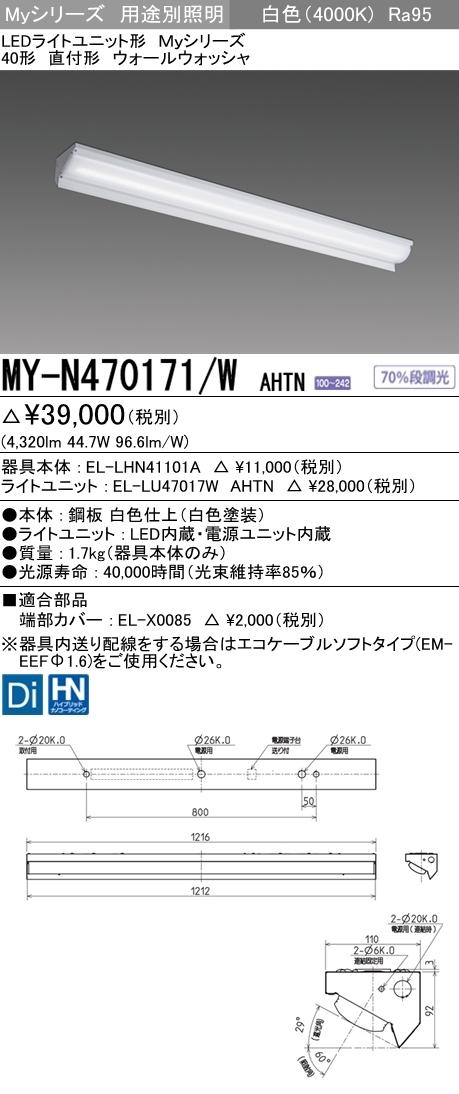 MY-N470171 WAHTN
