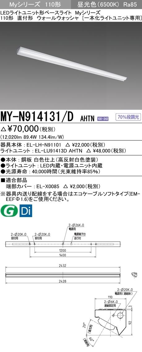 MY-N914131 DAHTN