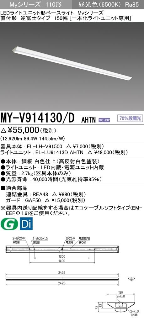 MY-V914130 DAHTN