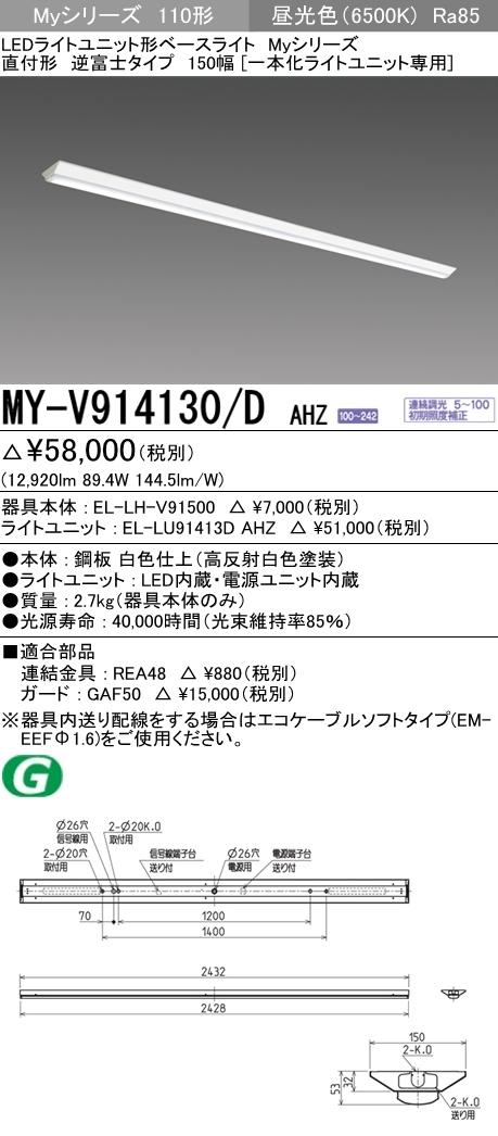 MY-V914130 DAHZ