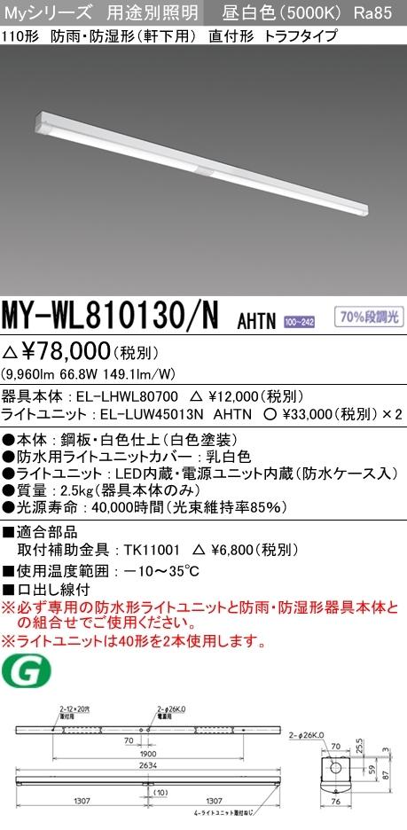 MY-WL810130 NAHTN