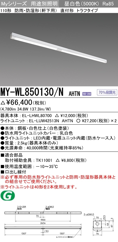 MY-WL850130 NAHTN