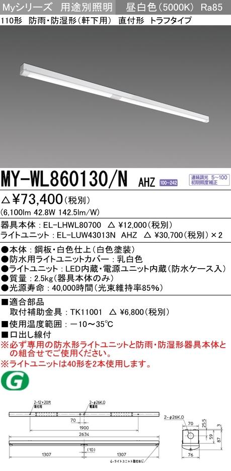 MY-WL860130 NAHZ