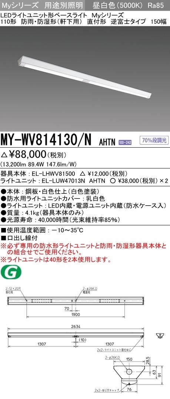 MY-WV814130 NAHTN