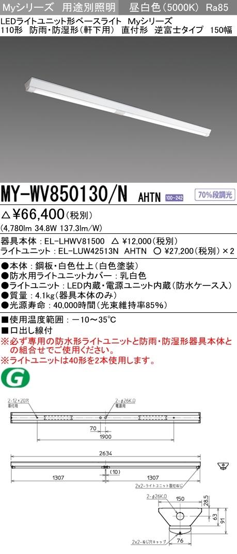 MY-WV850130 NAHTN