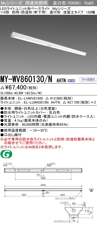 MY-WV860130 NAHTN