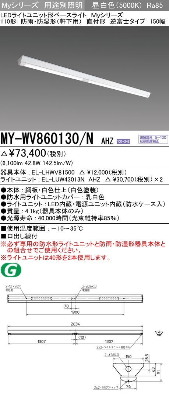 MY-WV860130 NAHZ