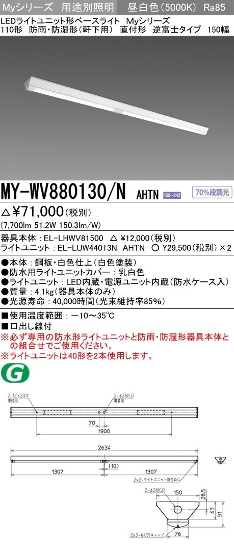 MY-WV880130 NAHTN